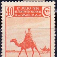 Sellos: 1937 - MARRUECOS - ALZAMIENTO NACIONAL - MEHARISTAS DE CABO JUBY - EDIFIL 227. Lote 156878274