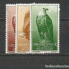 Sellos: SAHARA ESPAÑOL EDIFIL NUM. 139/141 ** SERIE COMPLETA SIN FIJASELLOS. Lote 227116135