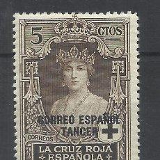 Sellos: ALFONSO XIII TANGER 1926 EDIFIL 25 NUEVO** VALOR 2019 CATALOGO 8.20 EUROS. Lote 159997502