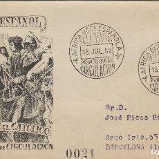 Sellos: SAHARA - V CENTENARIO FERNANDO EL CATÓLICO 1952 ED 97 .CIRCULADO, DORSO LLEGADA. Lote 167006908
