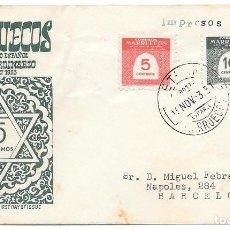 Sellos: MARRUECOS. EDIFIL 382 - 383.SOBRE CIRCULADO DE TETUAN A BARCELONA. 15-NOV-1953. Lote 169830952