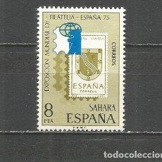 Francobolli: SAHARA ESPAÑOL EDIFIL NUM. 319 ** SERIE COMPLETA SIN FIJASELLOS. Lote 226216240