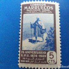 Sellos: NUEVO **. MARRUECOS. AÑO 1949. 75º ANIVº DE LA UPU. EDIFIL Nº 312. Lote 173668107