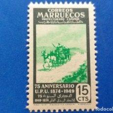 Sellos: NUEVO **. MARRUECOS, AÑO 1949. 75º ANIVº DE LA UPU. EDIFIL Nº 314.. Lote 174504084