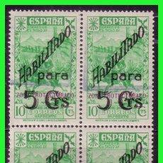 Sellos: MARRUECOS BENEFICENCIA 1941 Hª DEL CORREO, EDIFIL Nº 17 (O) B4. Lote 177127930