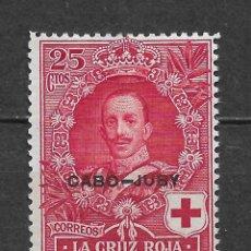 Sellos: ESPAÑA CABO JUBY 1926 EDIFIL 32 * - 2/53. Lote 180128425