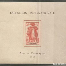 Sellos: CAMERUN,1937,EXPOS.INTERNACIONAL,GOMA ORIGINAL,NUEVOS,SIN FIJASELLOS.. Lote 183365990