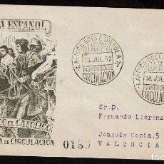 Sellos: SPD - SAHARA ESPAÑOL 1952 - V CENT. NAC. FERNANDO EL CATÓLICO. Lote 187407808