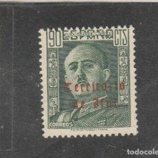 Sellos: IFNI 1948 - EDIFIL NRO. 50 - NUEVO. Lote 191640387