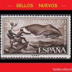Sellos: LOTE SELLO NUEVO - COLONIA ESPAÑOLA FERNANDO POO DIA DEL SELLO 1960- AHORRA GASTOS COMPRA MAS SELLOS. Lote 191651362