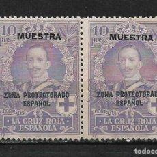 Sellos: ESPAÑA MARRUECOS 1926 EDIFIL 103M (*) - 15/27. Lote 191950435
