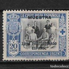 Sellos: ESPAÑA MARRUECOS 1926 EDIFIL 104M (*) - 15/27. Lote 191950593