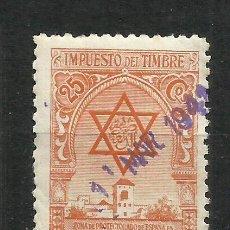 Sellos: 495D-SELLO FISCAL MARRUECOS ESPAÑOL 1938 IMPUESTO PIE F.N.DE MODEDA Y TIMBRE.SPAIN REVENUE AFRICA.MA. Lote 192739937