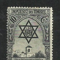 Sellos: 510D-SELLO FISCAL MARRUECOS ESPAÑOL 1938 IMPUESTO PIE THOS. DE LA RUE & CO LTD.LONDON SPAIN REVENUE . Lote 192743362