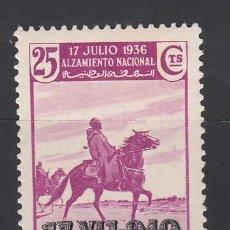 Sellos: MARRUECOS, 1940 EDIFIL Nº 223 /*/. Lote 195055833