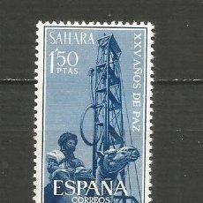 Sellos: SAHARA EDIFIL NUM. 241 ** NUEVO SIN FIJASELLOS. Lote 195375492