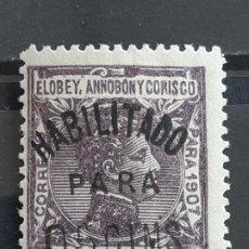 Sellos: ELOBEY, ANNOBÓN Y CORISCO, EDIFIL 50E **, MARQUILLA GÁLVEZ,, 1908-1909. Lote 202083346