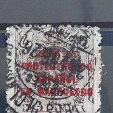 Sellos: MARRUECOS , EDIFIL 79 , 1921-27. Lote 205234908