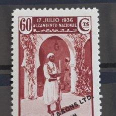 Sellos: MARRUECOS , EDIFIL 179M **, 1937. Lote 205239438