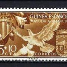 Sellos: 1958 GUINEA ESPAÑOLA EDIFIL 373/375 AYUDA A VALENCIA - ESCUDOS -AVES - MNH** NUEVOS SIN FIJASELLOS. Lote 205445132