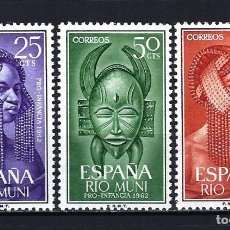 Sellos: 1962 ESPAÑA COLONIAS - RÍO MUNI EDIFIL 29/31 PRO INFANCIA MNH** NUEVOS SIN FIJASELLOS. Lote 207224071