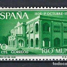 Sellos: 1961 ESPAÑA COLONIAS - RÍO MUNI EDIFIL 23 PALACIO GUBERNAMENTAL MNH** NUEVO SIN FIJASELLOS. Lote 207225095