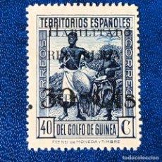 Sellos: MNH EDIFIL 251 DEL GOLFO DE GUINEA ESPAÑOLA CON SOBRECARGA HABILITADO REPUBLICA. Lote 210840562