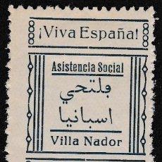 Sellos: MARRUECOS.- LOCAL DE VILLA NADOR DE 10 CENTIMOS CON HUELLA DE CHARNELA.. Lote 214075177