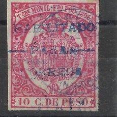 Sellos: FERNANDO POO 1897 PÓLIZAS HABILITADOS EDIFIL Nº 41B. Lote 215997717