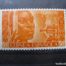 Sellos: ++GUINEA ESPAÑOLA, 1951, CONFERENCIA INTERNACIONAL DE AFRICANISTAS, EDIFIL 309. Lote 221660871