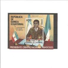 Sellos: GUINEA ECUATORIAL. ANIVERSARIO GOLPE DE LIBERTAD.. Lote 222464541