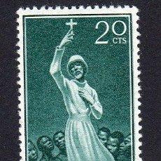 Sellos: GUINEA ESPAÑOLA. PRO-INDÍGENAS. MISIONERO. 1958. NUEVO SIN CHARNELA. Lote 225687136