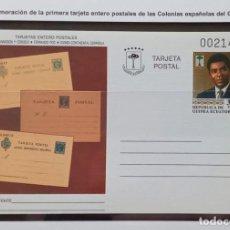 Sellos: GUINEA ECUATORIAL 1995 - ENTERO POSTAL EDIFIL Nº 1 - NUEVOS * *. Lote 227944170
