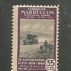Timbres: MARRUECOS E. 1949 - EDIFIL NRO. 315 - NUEVO - DORSO OSCURECIDO. Lote 228807555