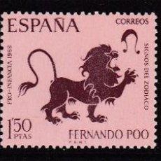Sellos: FERNANDO POO 1968 - SIGNOS DEL ZODÍACO SERIE COMPLETA NUEVA SIN FIJASELLOS EDIFIL Nº 265/267. Lote 235274830