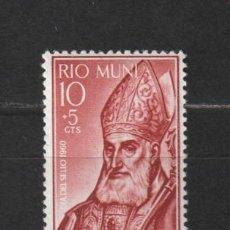 Sellos: RIO MUNI. Nº 14*. AÑO 1960. DÍA DEL SELLO. NUEVO CON FIJASELLOS.. Lote 235954860