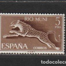 Sellos: RIO MUNI. Nº 55 (*). AÑO 1964. FAUNA ECUATORIAL. NUEVO SIN GOMA.. Lote 235962690