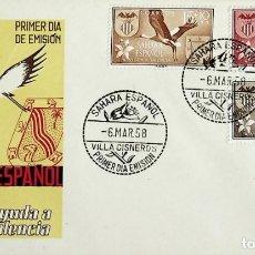 Sellos: 1958 SAHARA ESPAÑOL FDC AYUDA A VALENCIA. Lote 236798255