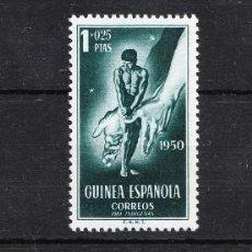 Sellos: 1950 PRO-INDÍGENAS GUINEA EDIFIL 295/7 SERIE NUEVOS SIN FIJASELLOS. Lote 238286905