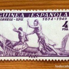 Sellos: GUINEA ESPAÑOLA, ANIVERSARIO DE LA U.P.U., 1949, EDIFIL 275, NUEVOS CON FIJASELLOS. Lote 243012390