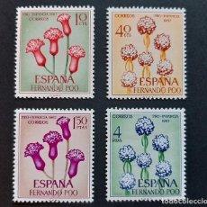 Sellos: SELLOS FERNANDO POO - 1967 - ED. 255 A 258 - PRO INFANCIA - NUEVOS /**/. Lote 243673130