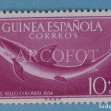 Sellos: SELLO DE CORREOS - GUINEA ESPAÑOLA 10 + 5 CTS. - DÍA DEL SELLO COLONIAL 1954 - EL DE LA FOTO. Lote 245731960