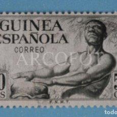 Sellos: SELLO DE CORREOS - GUINEA ESPAÑOLA 50 CTS. - EL DE LA FOTO. Lote 245732725