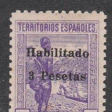 Sellos: GUINEA ESPAÑOLA NUM.267 NUEVO CON FIJASELLOS. Lote 246054710