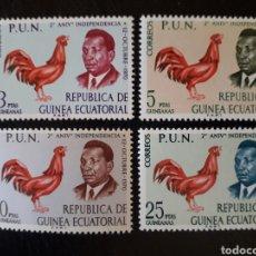 Sellos: GUINEA ECUATORIAL EDIFIL 11/4 SERIE CTA NUEVA *** 1970 PRESIDENTE MACÍAS FAUNA AVES PEDIDO MÍNIMO 3€. Lote 255553450