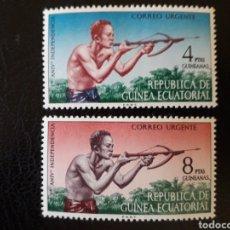Sellos: GUINEA ECUATORIAL EDIFIL 15/6 SERIE COMPLETA NUEVA *** 1971 ARQUERO CORREO URGENTE PEDIDO MÍNIMO 3€. Lote 255554145