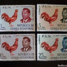Sellos: GUINEA ECUATORIAL EDIFIL 11/4 SERIE CTA NUEVA *** 1970 PRESIDENTE MACÍAS FAUNA AVES PEDIDO MÍNIMO 3€. Lote 255556265