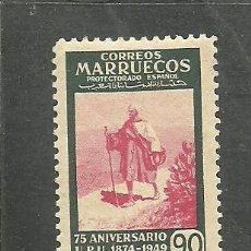Sellos: MARRUECOS E. 1949 - EDIFIL NRO.319 - CHARNELA - GOMA OSCURECIDA. Lote 257677270