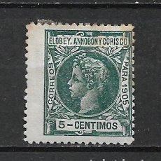 Sellos: ESPAÑA ELOBEY, ANNOBON Y CORISCO 1905 EDIFIL 23 * MH - 2/40. Lote 268799589