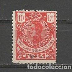 Sellos: GUINEA ESPAÑOLA. Nº 101. AÑO 1914. ALFONSO XIII. USADO.. Lote 269006249
